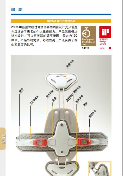 奥托博克矫形器系列18